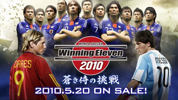 we2010_samurai.jpg